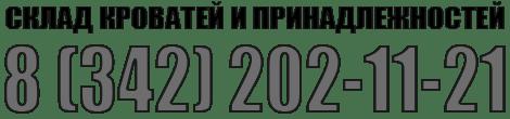 Склад кроватей и принадлежностей в Перми